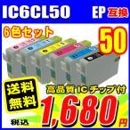 IC6CL50 6色セット IC50 EPSON(エプソン)互換インク EP-774A EP-801A EP-802A EP-803A EP-803AW EP-804A EP-804AR メール便送料無料