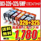 BCI-326+325/6MP 互換インク 6色セット BCI-326+325/6MP 互換インク MG6130 MG6230 MG8130 MG8230