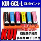 インクカートリッジ EPSON(エプソン)KUI 互換 ( クマノミ 互換 ) KUI-6CL-L(BK/C/M/Y/LC/LM) 増量 ICチップ付残量表示対応