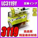 ブラザー インクカートリッジ brother インクLC3119Y(LC3117大容量タイプ) イエロー単品 顔料 ブラザー プリンターインク MFC-J6980CDW MFC-J6580CDW