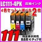 MFC-J870N用 LC111-4PK 4色パック 選べる5個 ブラザー互換インク MFC DCPインク プリンターインクカートリッジ