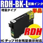 ショッピングエプソン エプソン プリンター インク RDH RDH-BK-L ブラック増量 単品 染料 エプソン インク インクカートリッジ エプソン PX-048A PX-049A