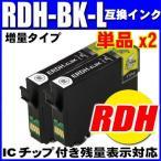 RDH インクカートリッジ プリンター インクカートリッジ リコーダー RDH-BK-L ブラック増量 単品X2 インクカートリッジ