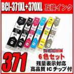 TS9030 インク インクカートリッジ キャノン BCI-371XL+370XL/6MP 6色セット大容量 BCI371 BCI370 染料 キャノンプリンターインクの画像