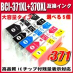 TS9030 インク インクカートリッジ キャノン BCI-371XL+370XL 選べる5色 大容量 染料 キャノンプリンターインクの画像