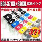 TS9030 インク インクカートリッジ キャノン BCI-371XL+370XL 選べる6色 大容量 BCI371 BCI370 染料 キャノンプリンターインクの画像