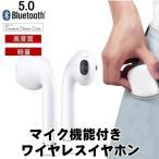 ブルートゥースイヤホン5.0  ワイヤレスイヤホン Bluetooth 5.0 インナーイヤー型 最高音質 (左右1ペア)ホワイト コードレス Android iPhone