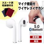 ワイヤレスイヤホン Bluetooth 5.0 インナーイヤー型 最高音質 (左右1ペア)ホワイト コードレス Android iPhone ブルートゥースイヤホン5.0  収納袋付