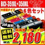 メール便送料無料 canon MG7130用互換インク BCI-351XL+350XL/6MP(350顔料) 6色セット 大容量 キャノン