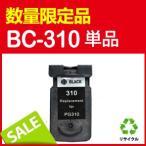 Canon(キャノン) BC-310 インク単品 互換リサイクルインク FINE PIXUS MP493 MP490 MP480 MP280 MP270 MX420 MX350 iP2700 送料無料