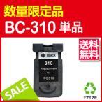 Canon(キャノン) BC-310 インク単品 純正互換リサイクルインク FINE PIXUS MP493 MP490 MP480 MP280 MP270 MX420 MX350 iP2700 送料無料