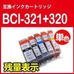 Canon キャノン BCI-320+321単品 ICチップ付 互換インク PIXUS MP990 MP980 MP640 MP630 MP620 MP560 MP550 MP540 MX870 MX860 iP4700 iP4600 iP3600