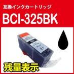 Canon キャノン BCI-325BK(ブラック) 単品 ICチップ付 互換インク PIXUS MG8230 MG8130 MG6230 MG6130 MG5330 MG5230 MG5130 MX893 MX883 iP4930 iP4830 iX6530