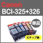 【在庫処分・激安】Canon キャノン BCI-326+325 単品 (ICチップ要移設)互換インク 関連商品 BCI-325BK BCI-326BK BCI-326C BCI-326M BCI-326Y BCI-326GY