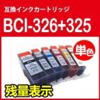 Canon キャノン BCI-326+325 単品 ICチップ付 互換インク PIXUS MG8230 MG8130 MG6230 MG6130 MG5330 MG5230 MG5...