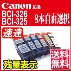 【速達便・送料無料】Canon キャノン BCI-326+325 8個入り色自由選択 ICチップ付互換インク PIXUS MG8230 MG8130 MG6230 MG6130 MG5330 MG5230 MG5130 MX893