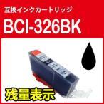 Canon キャノン BCI-326BK(ブラック) 単品 ICチップ付 互換インク PIXUS MG8230 MG8130 MG6230 MG6130 MG5330 MG5230 MG5130 MX893 MX883 iP4930 iP4830 iX6530