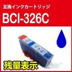 Canon キャノン BCI-326C(シアン) 単品 ICチップ付 互換インク PIXUS MG8230 MG8130 MG6230 MG6130 MG5330 MG5230 MG5130 MX893 MX883 iP4930 iP4830 iX6530
