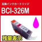 Canon キャノン BCI-326M(マゼンタ) 単品 ICチップ付 互換インク PIXUS MG8230 MG8130 MG6230 MG6130 MG5330 MG5230 MG5130 MX893 MX883 iP4930 iP4830 iX6530