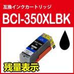 Canon キャノン BCI-350XLBK(ブラック)【増量】単品 ICチップ付 互換インク PIXUS MG7530 MG7130 MG6730 MG6530 MG6330 MG5630 MG5530 MG5430 923 iP8730 iP7230