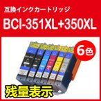 Canon キャノン BCI-351XL+350XL/6MP【増量】6色セット ICチップ付 互換インク PIXUS MG7530F MG7530 MG7130 MG6730 MG6530 MG6330 iP8730