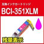 Canon キャノン BCI-351XLM(マゼンタ)【増量】単品 ICチップ付 互換インク PIXUS MG7530 MG7130 MG6730 MG6530 MG6330 MG5630 MG5530 MG5430 923 iP8730 iP7230