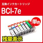 Canon キャノン BCI-7e 単品 ICチップ付 互換インク bci-7eBK BCI-7eC BCI-7eM BCI-7eY BCI-7ePC BCI-7ePM BCI-7eR BCI-7eG