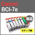 【在庫処分・激安】Canon キャノン BCI-7e 単品 ICチップ用移設 互換インク bci-7eBK BCI-7eC BCI-7eM BCI-7eY BCI-7ePC BCI-7ePM BCI-7eR BCI-7eG