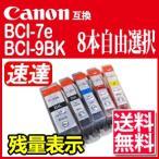 【速達便・送料無料】Canon キャノン BCI-9+7e 8個入り色自由選択 ICチップ付互換インク PIXUS IP3300 IP3500 IP4200 IP4300 IP45...