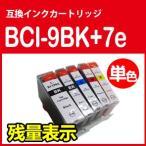Canon キャノン BCI-9+7e 単品 ICチップ付 互換インク PIXUS IP3300 IP3500 IP4200 IP4300 IP4500 IP5200R IP7500 IX5000 MP500 MP510 MP520 MP600 610