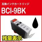 Canon キャノン BCI-9BK(ブラック) 単品 ICチップ付 互換インク 関連商品:BCI-9BK BCI-7e BCI-7eC BCI-7eM BCI-7eY BCI-7ePC BCI-7ePM BCI-7eR BCI-7eG