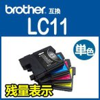 brother ブラザー LC11-4PK 単品 互換インク 関連商品 LC11BK LC11C LC11M LC11Y