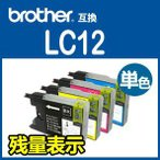 brother ブラザー LC12-4PK 単品 互換インク 関連商品 LC12BK LC12C LC12M LC12Y