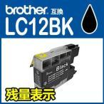 brother ブラザー LC12BK (ブラック) 単品 互換インク J525N J540N J725N J740N J925N J940N J5910CDW J6510DW J6710CDW J6910CDW J705D J705DW J710D J710DW