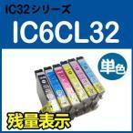 EPSON エプソン IC6Cl32 単品 ICチップ付互換インク 関連商品 ICBK32 ICC32 ICM32 ICY32 ICLC32 ICLM32
