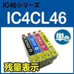 EPSON エプソン IC4Cl46 単品 ICチップ付互換インク 関連商品 ICBK46 ICC46 ICM46 ICY46