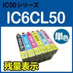 EPSON エプソン IC6Cl50 単品 互換インク EP 301 302 4004 702A 703A 704A 705A 774A 801A 802A 803A 803AW 804A 804AR 804AW 901A 901F 902A 903A 903F 904A