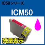 EPSON エプソン ICM50(マゼンタ) 単品 ICチップ付互換インク EP 301 302 4004 702A 703A 704A 705A 774A 801A 802A 8...