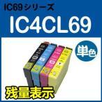 エプソン IC4Cl69 単品 ICチップ付互換インク ICBK69 ICC69 ICM69 ICY69 PX-045A PX-046A PX-047A PX-105 PX-405A PX-435A PX-436A PX-437A PX-505F PX-535F