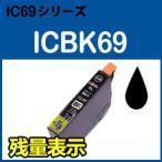 エプソン ICBK69(ブラック) 単品 ICチップ付互換インク ICBK69 ICC69 ICM69 ICY69 PX-045A PX-046A PX-047A PX-105 PX-405A PX-435A PX-436A PX-437A PX-505F