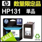 HP(ヒューレット・パッカード) HP131 インク単品 純正互換リサイクルインク 460c 460cb 5740 6840 6210 7210 7410 H470 7830 8753 2610 2710 C3175 C3180