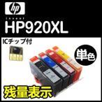 HP(ヒューレット・パッカード) HP920XL 単品 増量 ICチップ付 残量表示 互換インクカートリッジ
