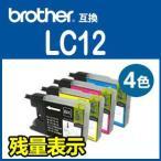 brother ブラザー LC12-4PK 4色セット 互換インク 関連商品 LC12BK LC12C LC12M LC12Y