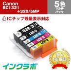 BCI-321+320/5MP 5色マルチパック Canon キャノン 互換インクカートリッジ プリンターインク ICチップ・残量検知対応