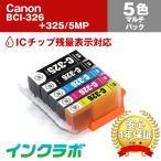 BCI-326+325/5MP 5色マルチパック Canon キャノン 互換インクカートリッジ プリンターインク ICチップ・残量検知対応