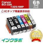 BCI-326+325/6MP 6色マルチパック Canon キャノン 互換インクカートリッジ プリンターインク ICチップ・残量検知対応