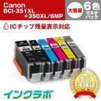 BCI-351XL+350XL/6MP 6色マルチパック 大容量 Canon キャノン 互換インクカートリッジ プリンターインク ICチップ・残量検知対応