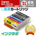 BCI-351XL+350XL/6MP 6色マルチパック洗浄液(大容量) Canon(キヤノン) 洗浄カートリッジ プリンターインク 洗浄液