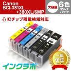 BCI-381XL+380XL/6MP 6色マルチパック(大容量) Canon(キヤノン) 互換インクカートリッジ プリンターインク ICチップ・残量検知対応