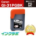 GI-31PGBK 顔料ブラック×5本 Canon キャノン 互換インクカートリッジ プリンターインク ICチップ・残量検知対応